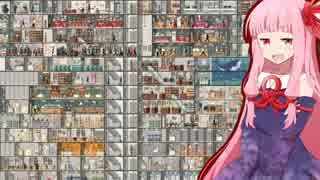 琴葉茜オーナーのすごいビル建造道 #3【Project Highrise】