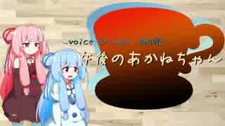【紅茶日和】午後の茜茶 1杯目