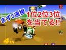 《実況》新しい遊び 3連単当てゲーム マリオカート64 1日目 前半