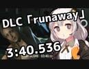 【バイオRe2】あかりラナウェイ!DLC「runaway」3:40.536【VOICEROID実況】