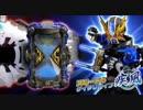 第51位:ホモと見るサブの変身アイテム&武器.CM thumbnail