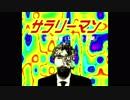 サラリーマン【演奏:ロケット新聞】