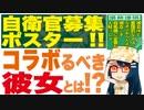 自衛官募集ポスター!!★コラボるべき☆彼女とは!?
