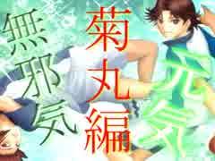 【ドキサバ全員恋愛宣言】アクロバティック遭難!菊丸英二part.1【テニスの王子様】