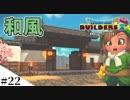 【ドラクエビルダーズ2】ゆっくり島を開拓するよ part22【PS4】