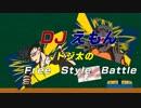 [手書き]DJえもん DZTのFree Style Batlle