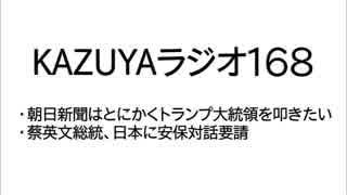 【KAZUYAラジオ168】朝日新聞はとにかくトランプ大統領を叩きたい
