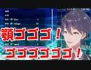 剣持刀也「DT砲狙ってイキます!」→「あぁ!待ってぇ!顎ゴゴゴゴゴゴッ!!!!」