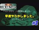 【ガンハザード実況】フロントミッションがアクションRPGでドーン! #2