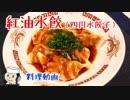 第63位:四川水餃子(紅油水餃)♪