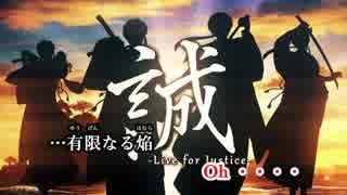 【ニコカラ】誠-Live for Justice-《浦島坂田船》(Vocalカット)±0