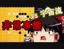 【囲碁・vs宇宙流】クソ粘りの裏ワザ【ゆっくり/ゆかり】
