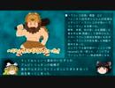 【ゆっくり解説】『幻獣辞典』の世界・番外編:ヘラクレス英雄伝説・前編