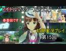 【実況】アイマスステラステージを初見でプレイ!第15回
