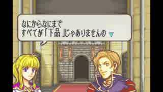 【実況】10代を取り戻したい大人のFE封印の剣ハード【第4章】part1