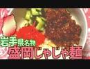 【岩手名物】盛岡じゃじゃ麺を作って食べよう!
