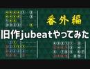 【jubeat】譜面について字幕で喋りつつjubeat 番外編1 ~旧作で削除譜面やってみた~【字幕プレイ動画】