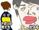 第73位: [会員専用]#94 唐突!! すぎるの結婚式リハーサル