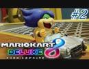 【4人実況】足を引っ張り合う『マリオカート8DX』実況プレイ #2