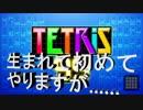 【テトリス99】 生まれて初めてテトリスをプレイしてみました。ですが、実は私……