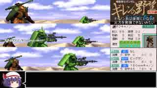 [ゆっくり] ワンダースワン版機動戦士ガンダム ギレンの野望蒼き星の覇者初見プレイpart3