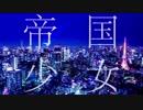 【神音ヒロVCVβ】帝国少女【UTAUカバー】
