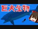古代に実在した衝撃の巨大生物12選【ゆっくり解説】