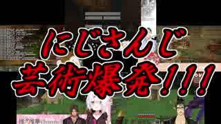 にじさんじ芸術爆発!!!【Minecraft】