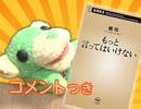#271 [コメント付]「橘玲『もっと言ってはいけない』 解説!「日本人の1/3は日本語が読めない?」の真相にせまる」(4.61)