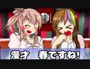 【読ム-1_2019】【ささら】ボイロ漫才劇場 春ですね!【ギャラ子】