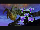 【Skyrim】ソーヤの冒険 ドーンガード編8【ゆっくり実況】