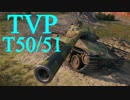 【WoT:TVP T 50/51】ゆっくり実況でおくる戦車戦Part510 byアラモンド