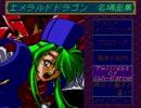 【PCE】【PCエンジン】【game】 エメラルドドラゴン体験版 名場面集