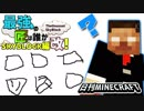 【日刊Minecraft】最強の匠は誰かスカイブロック編改!絶望的センス4人衆がカオス実況!#63【TheUnusualSkyBlock】