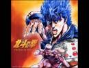 北斗の拳 PREMIUM BEST [Disc 2]