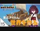 #15【ドラゴンクエストビルダーズ2】東北きりたん世界を作る【VOICEROID LIVE】