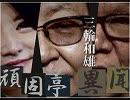 【頑固亭異聞】甘えるな!韓国文政権[桜H31/3/4]