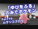 【ピカブイ】「ゆびをふる」のみでポケモン【Part19】(みずと)
