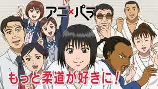 視覚障害者柔道×河合克敏「アニメ×パラスポーツ『アニ×パラ』あなたのヒーローは誰ですか」