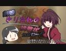 【Kenshi】剣娘きりたんの挑戦状 part6(終)【ゆっくり&VOICEROID実況】