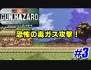【ガンハザード実況】フロントミッションがアクションRPGでドーン! #3