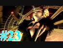 【FF8】えふえふえいと!【実況】パート23