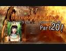 【Civilization4】クレオパトラとゆっくりの出エジプト記【IoT】20