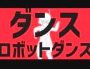 【海野マグロ】ダンスロボットダンス【歌ってみた】