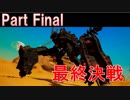 【実況】ロボット好きなら絶対にお勧めする「DAEMON X MACHINA」【体験版 Part Final】