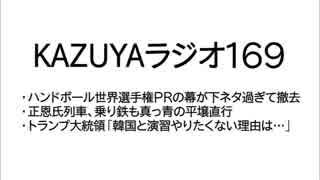 【KAZUYAラジオ169】トランプ大統領「韓国と演習やりたくない理由は…」
