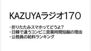 【KAZUYAラジオ170】公務員の給料ランキング