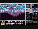 【ゆっくり実況】ロックマンエグゼ5をほぼP・Aでクリア 番外編4話