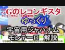 【Gのレコンギスタ】 モンテーロ&宇宙用ジャハナム 解説【ゆっくり解説】part4