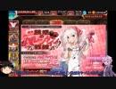 【千年戦争アイギス】悪霊縛り戦争アイギスpart4【ゆっくり&結月ゆかり実況プレイ】